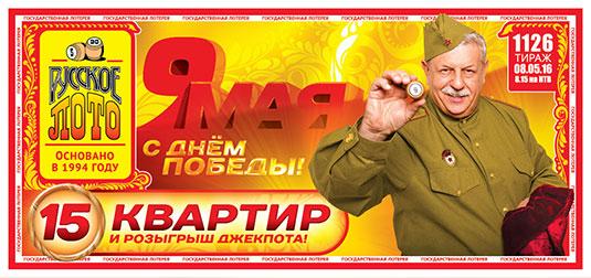 russkoe-loto-tiraj-1126