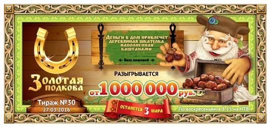 zolotaya-podkova-tirazh-30.jpg