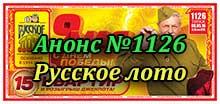 anons-1126-tiraja-russkoe-loto