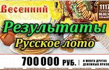 proverit-bilet-russkoe-loto-1117