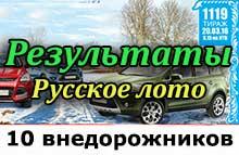 proverit-bilet-russkoe-loto-1119