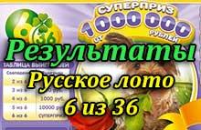 proverit-bilet-russkoe-loto-6-iz-36-tirazh-27