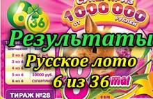 proverit-bilet-russkoe-loto-6-iz-36-tirazh-28