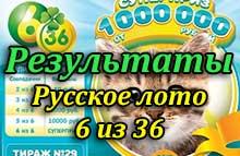 proverit-bilet-russkoe-loto-6-iz-36-tirazh-29