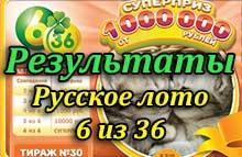 proverit-bilet-russkoe-loto-6-iz-36-tirazh-30