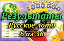 Билет русское лото 6 из 36 тираж 31