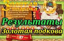 proverit-bilet-zolotaya-podkova-tirazh-27