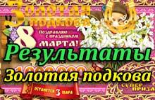 proverit-bilet-zolotaya-podkova-tirazh-28
