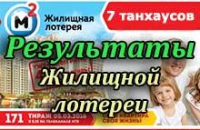 rezultaty-zhilishchnoj-loterei-tirazh-171