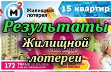 rezultaty-zhilishchnoj-loterei-tirazh-172
