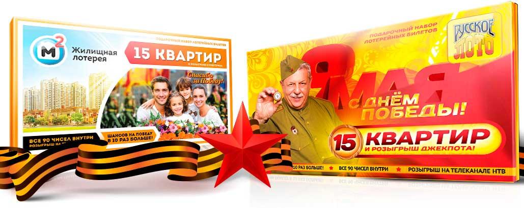 180 тираж жилищной лотереи и 1126 тираж Русское лото
