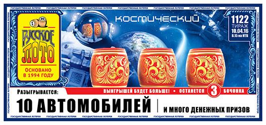 Русское лото тираж 1122