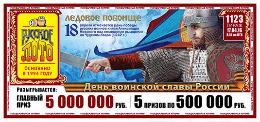 Русское лото тираж 1123