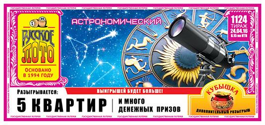Русское лото тираж 1124