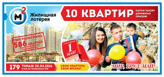 Жилищная лотерея тираж 179