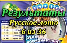 Результаты русское лото 6 из 36 тираж 32