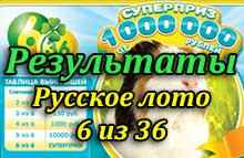 Русское лото 6 из 36 тираж 33 проверить билет