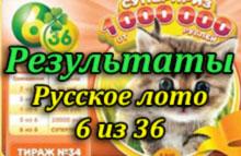 Результаты Русское лото 6 из 36 тираж 34