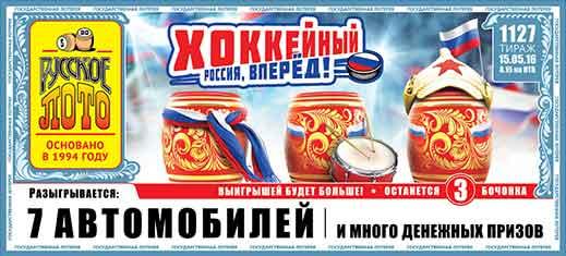 Русское лото тираж 1127