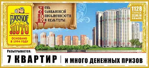 Русское лото тираж 1128