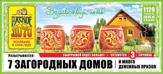 Русское лото тираж 1129