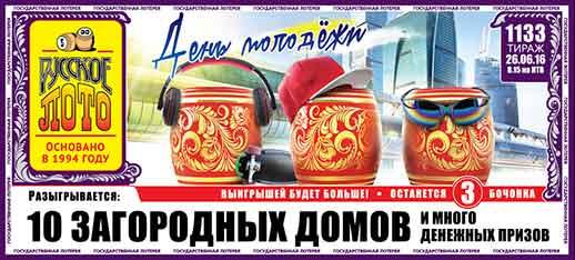 Русское лото тираж 1133