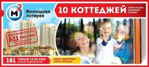 жилищная лотерея тираж 181