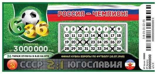 Футбольная лотерея 6 из 36 тираж 36