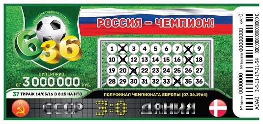 Футбольная лотерея 6 из 36 тираж 37