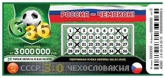 Футбольная лотерея 6 из 36 тираж 39