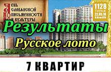 русское лото 1128