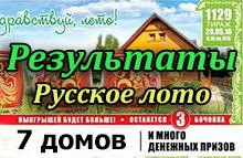русское лото 1129