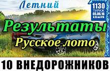 русское лото 1130