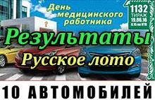 русское лото 1132