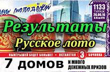 русское лото 1133