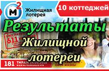 жилищная лотерея 181