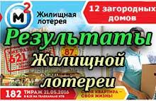 жилищная лотерея 182