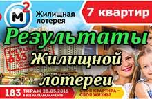 жилищная лотерея 183