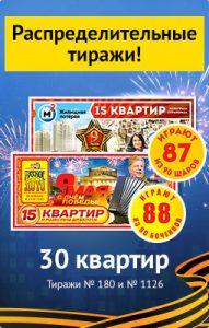 1126 тираж Русского лото и 180 тираж Жилищной лотереи