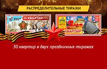 Распределительные тиражи Русское лото и Жилищной лотереи