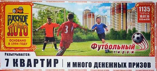 Русское лото тираж 1135