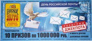 видео лотереи русское лото тиража 1136