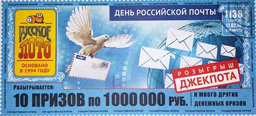 Русское лото тираж 1136