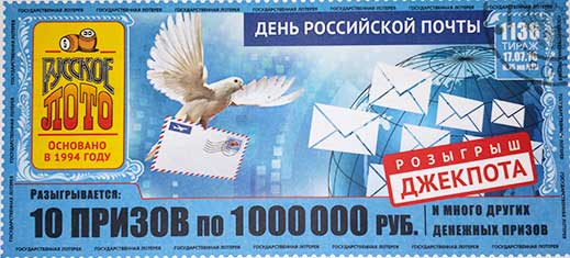 таблица русское лото тираж 1136