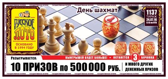 Лотерея Русское лото тираж 1137