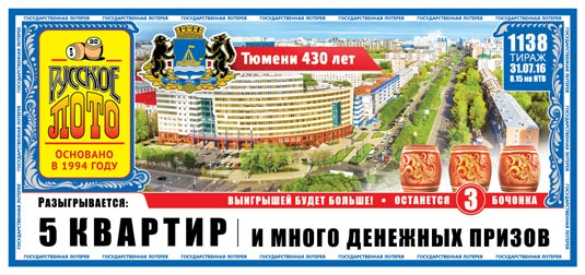 Русское лото тираж 1138 - Тюмень
