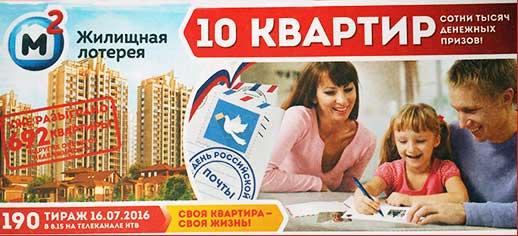 Жилищная лотерея тираж 190