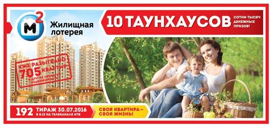 Жилищная лотерея тираж 192