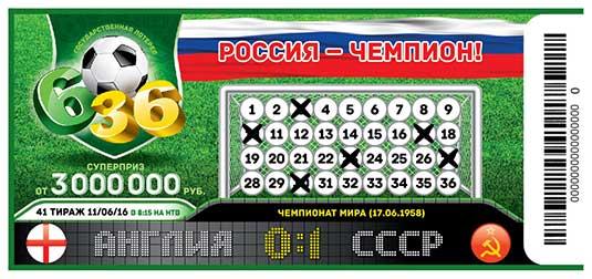 Футбольная лотерея 6 из 36 тираж 41