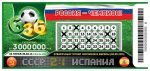 лотерея 6 из 36 тираж 43